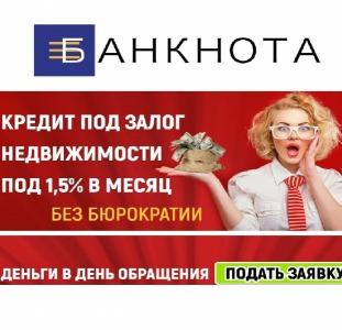 Кредит под залог квартиры 18% годовых Киев
