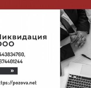 Экспресс-ликвидация предприятия за 1 день Киев.