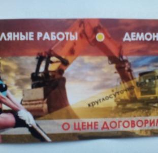 Демонтаж работы вывоз мусора ,круглосуточно и без выходных Одеса