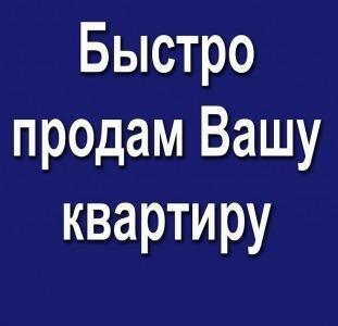 Выгодно и быстро продам Вашу квартиру в г. Харькове.