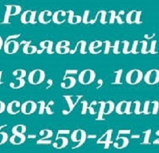 Подать объявления сразу на 30 - 50 досок Украины с сервисом Nadoskah Online