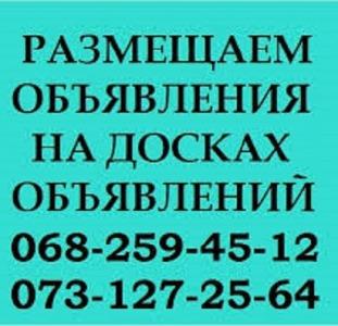 Nadoskah Online - Ручное размещение объявлений по всей Украине