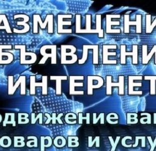"""Днепр ✅ Размещение объявлений в Интернете с """"Nadoskah Online"""""""