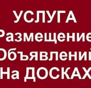 Nadoskah.Online - Размещение объявлений на досках Одессы.