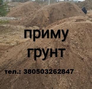 Приму грунт на подсыпку (обустройства) участка    Гостомель
