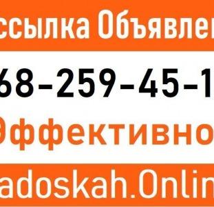 Nadoskah.Online ||| рассылка по доскам объявлений Черкассы