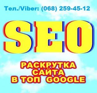 Реклама SEO раскрутка сайта