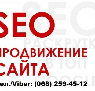 SEO Продвижение Сайта - Увеличиваем Продажи