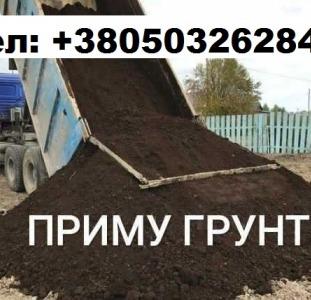 Приму грунт/землю в больших объемах Гостомель