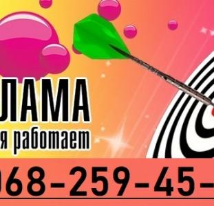 Услуга: размещение рекламных объявлений на доски Киев