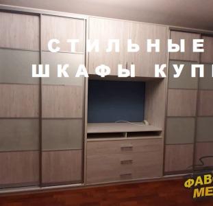 Стильные шкафы купе    Купить в Киеве