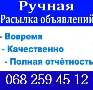 Nadoskah Online ✅ Ручная рассылка объявлений на ТОП 30 досок Киева.