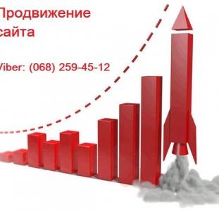 SEO продвижение сайтов Харьков