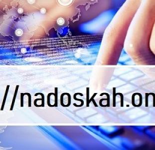 Подача объявлений Львов || сервис Nadoskah.Online
