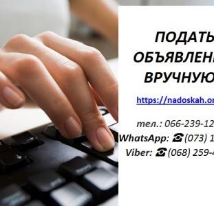 """Подача объявлений ДНЕПР, сервис """"Nadoskah Online""""."""