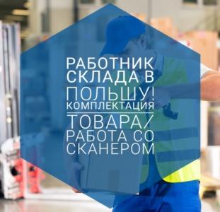 Требуется работник склада при комплектации товара Havi Польша
