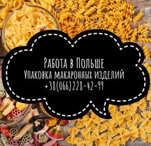 Упаковщик макаронных изделий в Польшу!