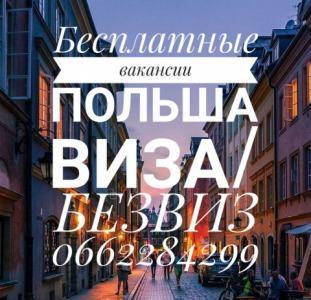 Производство Работа в Польше/Безвиз/Большой выбор вакансий