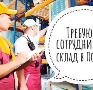 Работник склада JERONIMO DC Parzniew Польша