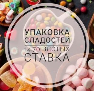 Упаковщицы сладостей в Польшу!
