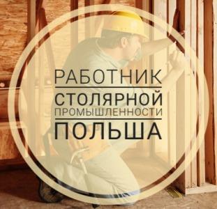 Работник столярной промышленности Agrawood Польша