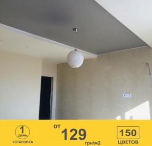Натяжные Потолки • от 129грн/м2 • Монтаж за 1 день