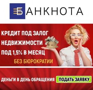 Кредит под залог недвижимости с любой кредитной историей в Киеве