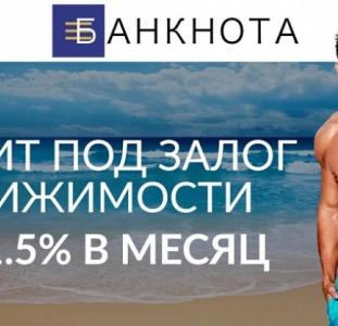 Кредит в залог недвижимости Киев.