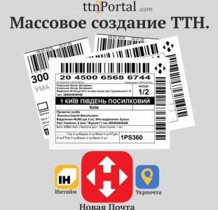 Создание ТТН Новая Почта, Интайм, Укрпочта