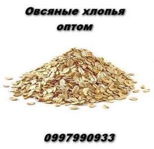 Овсяные хлопья Харьков