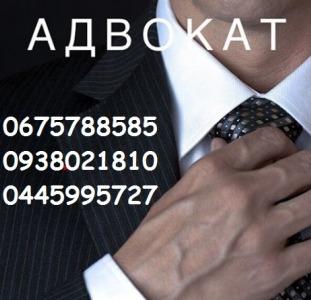 Услуги адвоката. Юридические услуги Киев.
