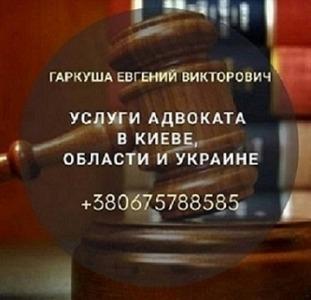 Адвокат по трудовым делам в Киеве.