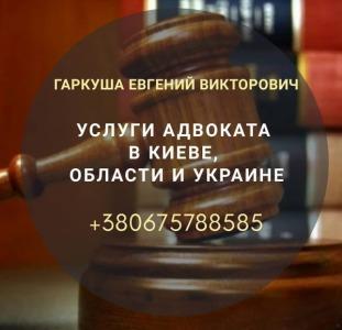 Адвокат по ДТП у Києві Юрист по ДТП Київ.