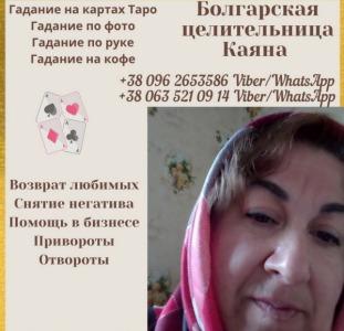 Услуги ясновидящей Омск. Гадание онлайн.
