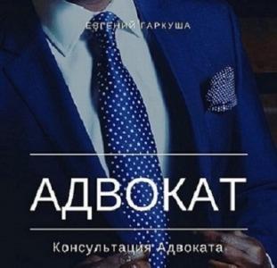 Юридические Адвокат в Киеве. Услуги юриста Киев.