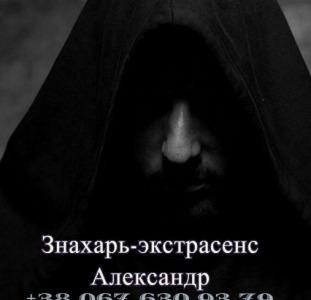 Любовный приворот Киев. Снятие негатива Киев.