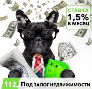 Кредит під заставу нерухомості всього 18% річних.