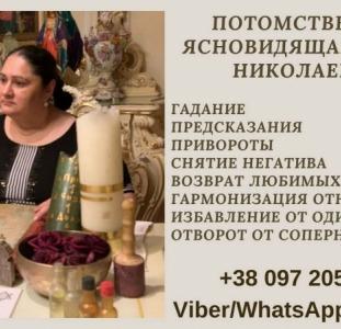 Мария Николаевна потомственная ясновидящая, одна из сильнейших в СНГ и Европы.
