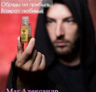 Магическая помощь Днепр.