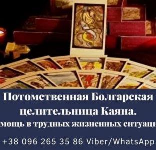 Помощь гадалки Каяны. Гадание. Привороты. Снятие порчи Киев.
