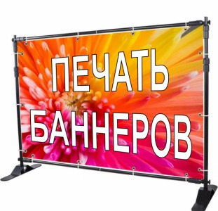 Баннер печать