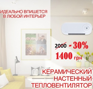 Обогреватели РАСПРОДАЖА! Керамический настенный обогреватель с влагозащитой, обогрев до20м2 тепловая завеса