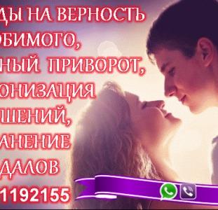 Бросил Любимый, Ушел Муж? Звоните +48791192155