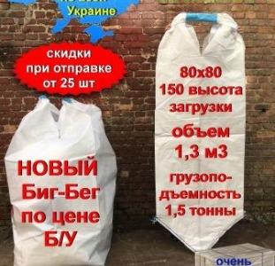 Акция! Купить Биг-Бэги, Биг-Беги в Украине. Новые по цене Б/У
