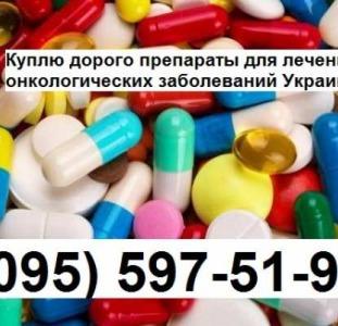 Куплю препараты для лечения онкологии в Украине