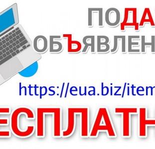 Реклама товаров и услуг, размещение объявлений