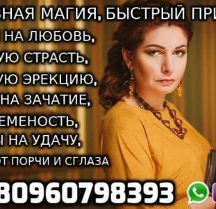 Любовная Магия +380960798393