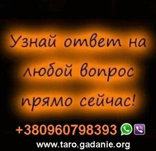 Гадание на Кофейной Гуще +380960798393