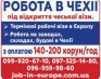Високооплачувана робота в Чехії та Польщі