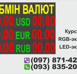 LED светодиодные табло 097 871 42 92,097 946 06 06